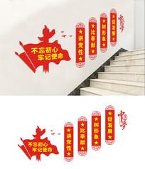 楼梯党建标语文化墙设计