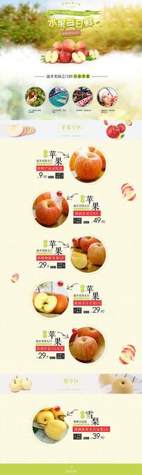 苹果水果首页 PSD