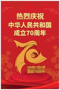 庆祝中华人民共和国成立70周年海报模板
