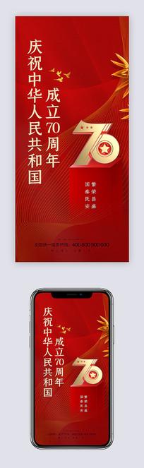 庆祝中华人民共和国成立70周年微信海报