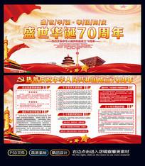 热烈庆祝新中国成立70周年展板