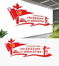 十九大社区党员活动室党建标语文化墙