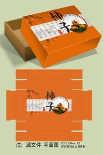 柿子水果高档包装