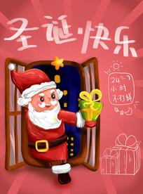 手绘圣诞老人创意圣诞快乐海报