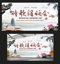 水彩中国风学校诗歌朗诵会舞台展板