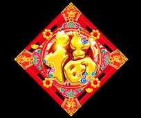 鼠年春节福字