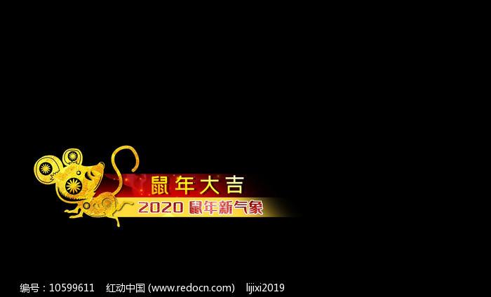 鼠年大吉节目ED字幕条图片