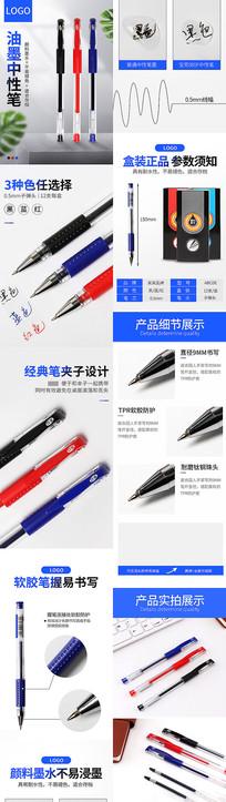 淘宝天猫墨水笔钢笔详情页描述图 PSD