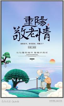唯美重阳节宣传海报设计