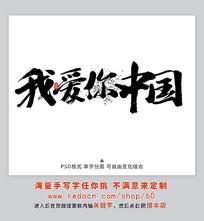 我爱你中国主题书法字