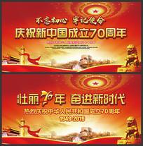 新中国成立70周年宣传栏