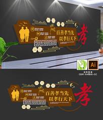 养老院校园中式孝文化墙设计
