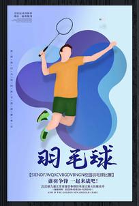 羽毛球运动宣传海报设计