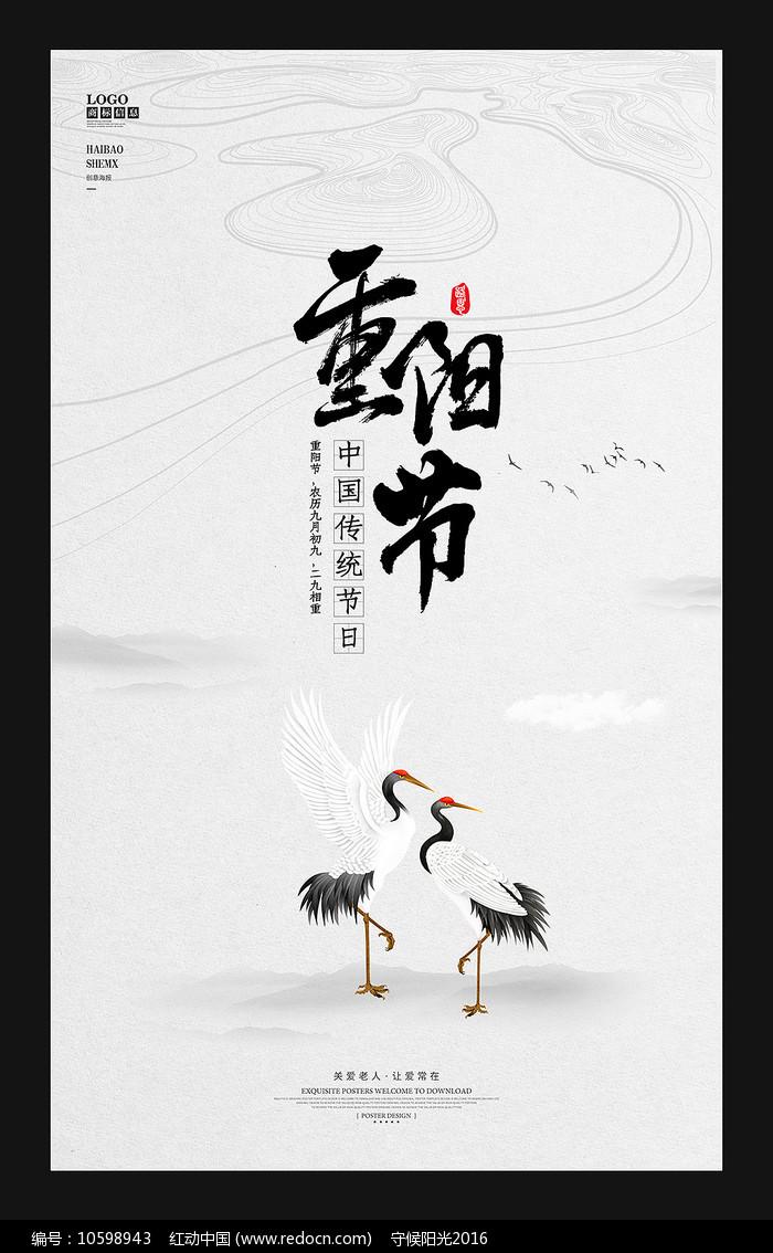 中国传统节日中国风九九重阳节海报图片