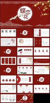 中国风文学诗词PPT模板