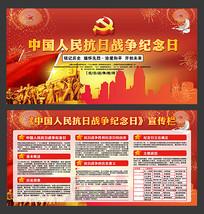 中国人民抗日战争纪念日宣传展板