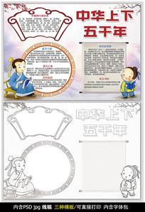 中华上下五千年手抄报 PSD