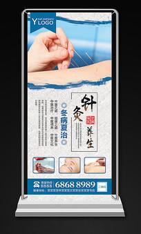 中医文化养生保健针灸宣传展架