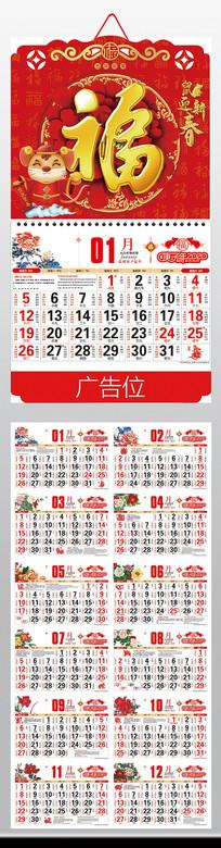 2020福字新年吊牌挂历老黄历月历模板 PSD