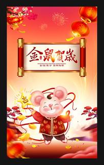 2020年鼠年贺岁新年快乐海报设