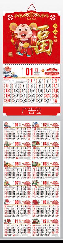 2020鼠年福字新年吊牌挂历老黄历万年历