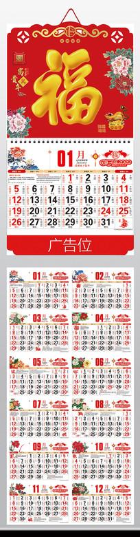 2020鼠年老黄历万年历日历吊牌挂历