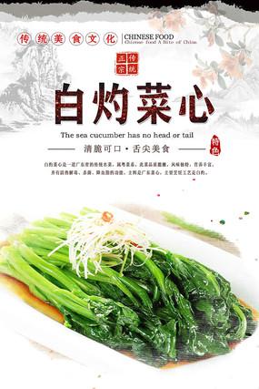 白灼菜心美食海报 PSD