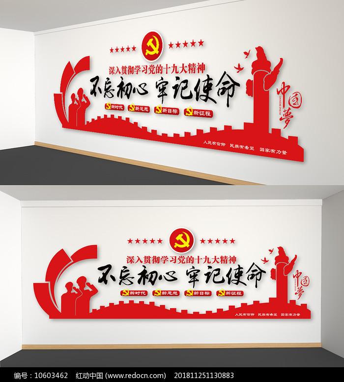 党建文化墙不忘初心牢记使命党建口号背景墙图片