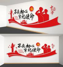 党建文化墙不忘初心牢记使命口号背景墙