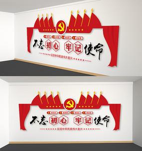 党建文化墙党员之家不忘初心牢记使命口号墙