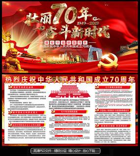 大气国庆节建国70周年展板设计