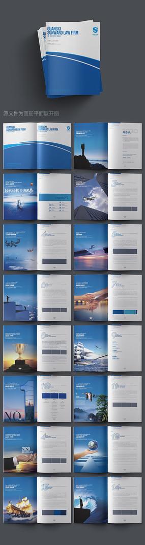 大气原创企业形象画册设计