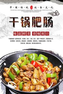 干锅肥肠美食海报 PSD