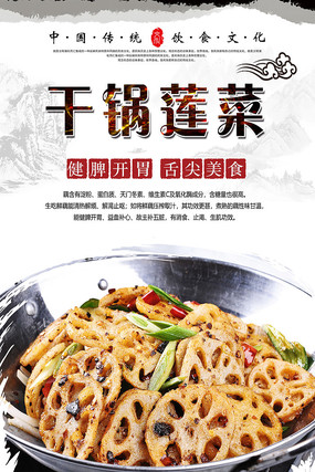 干锅莲菜美食海报 PSD