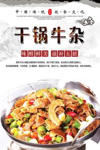 干锅牛杂美食海报 PSD