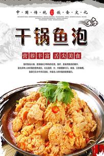干锅鱼泡美食海报 PSD
