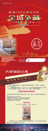 公寓出售宣传单设计