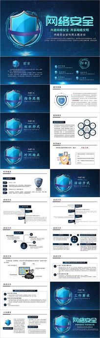 国家网络安全宣传PPT模板