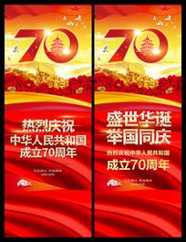 国庆70周年展板设计