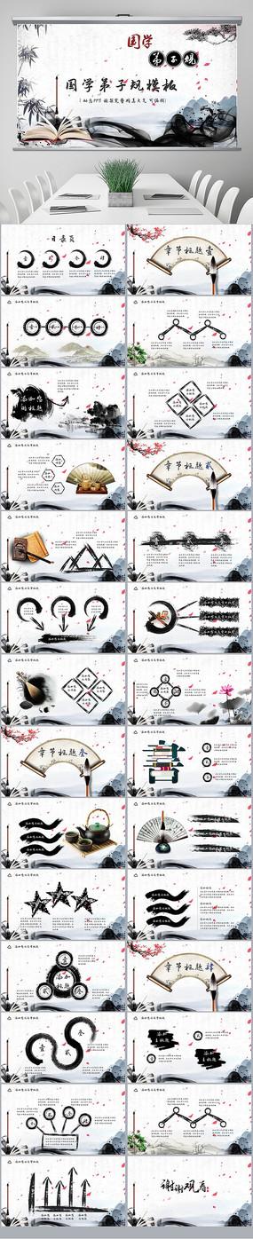国学文化古风古典古韵水墨中国风PPT