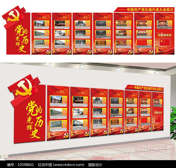 红色大气十九大党建活动室文化墙图片