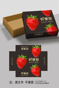 简约黑色草莓包装