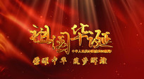 金色发光红色中国诞辰开场展示AE模板