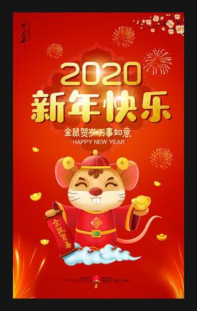 金鼠贺岁2020年新年快乐鼠年海报
