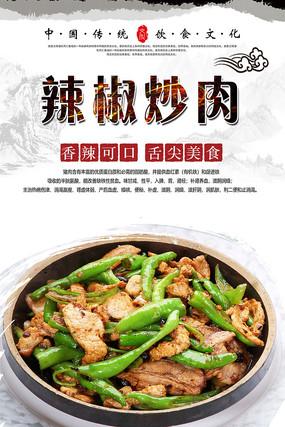 辣椒炒肉美食海报 PSD