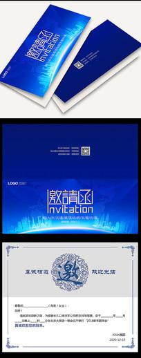 蓝色科技会议年会邀请函设计