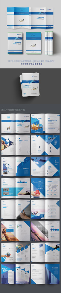 蓝色科技原创企业画册板式设计 PSD