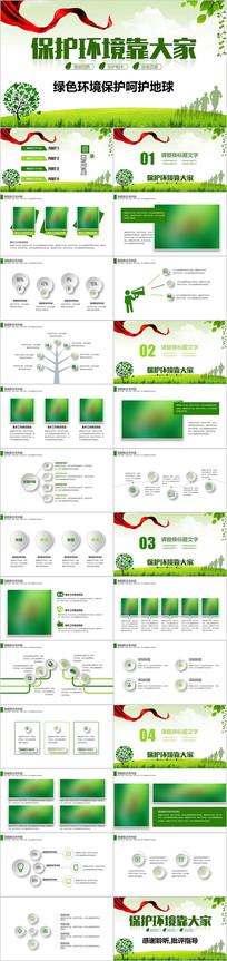 绿色环保垃圾分类保护地球爱护环境ppt