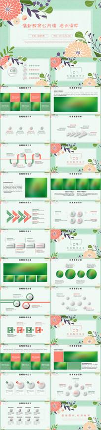 绿色清新花朵淡雅教育公开课说课PPT模板