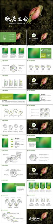 绿色清新植物生长敬畏生命成长课件PPT
